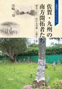 佐賀・九州の南方開拓者たち