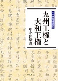 九州王権と大和王権