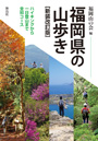 福岡県の山歩き