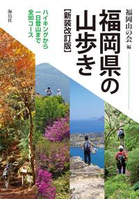 福岡県の山歩き[新装改訂版]