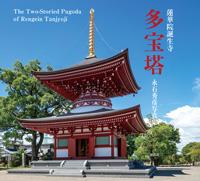 蓮華院誕生寺 多宝塔