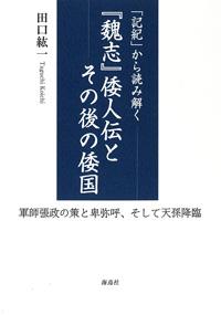 「記紀」から読み解く『魏志』倭人伝とその後の倭国