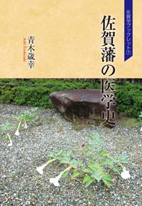 佐賀藩の医学史