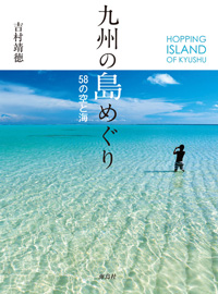 九州の島めぐり