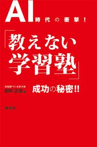 AI時代の衝撃!「教えない学習塾」成功の秘密!!