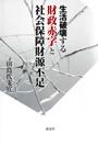 卑弥呼女王国と日本国の始まり