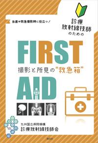 診療放射線技師のためのFIRST AID