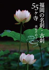 福岡の名刹・古刹55ヶ寺