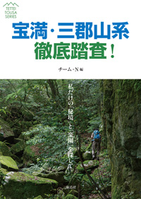 宝満・三郡山系徹底踏査!
