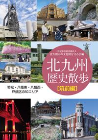 北九州歴史散歩【筑前編】