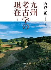 九州考古学の現在<いま>
