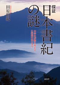 探証 日本書紀の謎