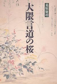 大隈言道の桜