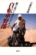 自転車野郎
