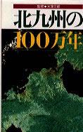 北九州の100万年