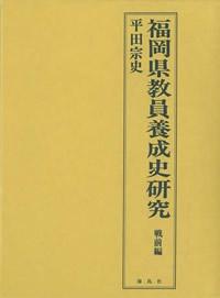 福岡県教員養成史研究 戦前編