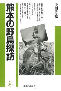 熊本の野鳥探訪