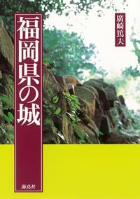 福岡県の城
