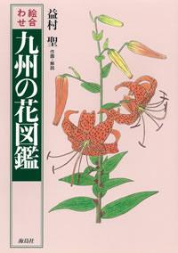 絵合わせ 九州の花図鑑