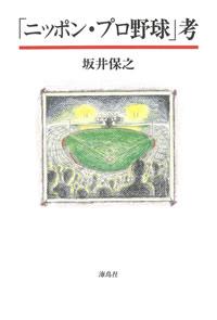 「ニッポン・プロ野球」考