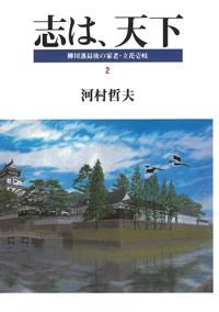 志は、天下 柳川藩最後の家老・立花壱岐 2