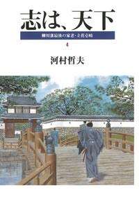 志は、天下 柳川藩最後の家老・立花壱岐 4
