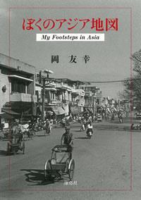 ぼくのアジア地図