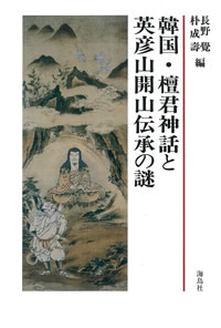 韓国・檀君神話と英彦山開山伝承の謎