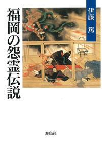 福岡の怨霊伝説
