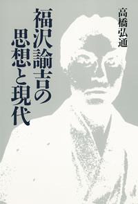 福沢諭吉の思想と現代