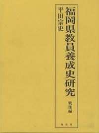 福岡県教員養成史研究 戦後編