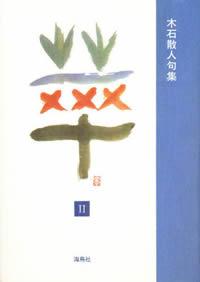 木石散人句集 華 Ⅱ