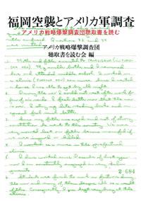 福岡空襲とアメリカ軍調査