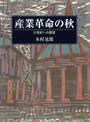 二十世紀・日本の歩み