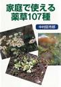 家庭で使える薬草107種
