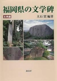 福岡県の文学碑 古典編