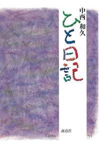 中西和久 ひと日記