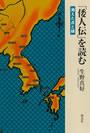 美しき九州