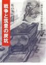原爆遺構 長崎の記憶