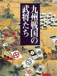 九州戦国の武将たち