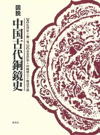 図説 中国古代銅鏡史