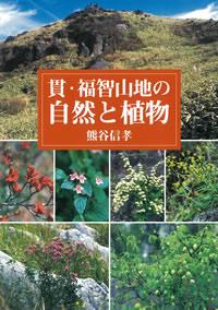 貫・福智山地の自然と植物