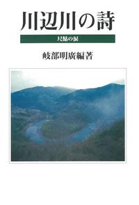川辺川の詩