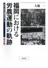 福岡における労農運動の軌跡 戦前編