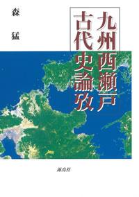 九州西瀬戸古代史論攷