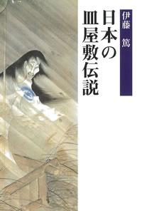 日本の皿屋敷伝説