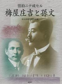 梅屋庄吉と孫文