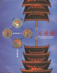 蓮華院誕生寺 五重塔