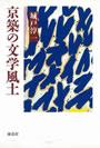 戦中文学青春譜