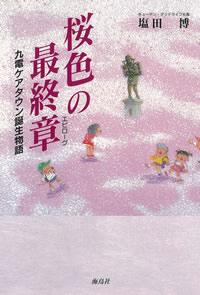 桜色の最終章(エピローグ)